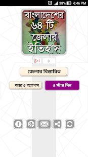 বাংলাদেশের ৬৪ জেলার ইতিহাস Bangladesh 64 District - náhled