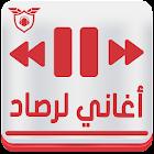 أغاني لرصاد رنات بدون نت Aghani Larsad icon