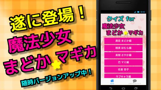 クイズ for 魔法少女まどか☆マギカ 無料クイズアプリ