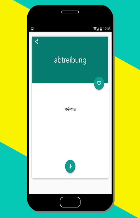 German to Bengali Dictionary Offline – (Android تطبيقات
