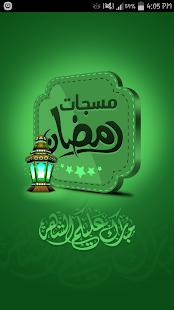 مسجات رمضان- صورة مصغَّرة للقطة شاشة