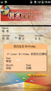 幸運色幸運石 screenshot 0