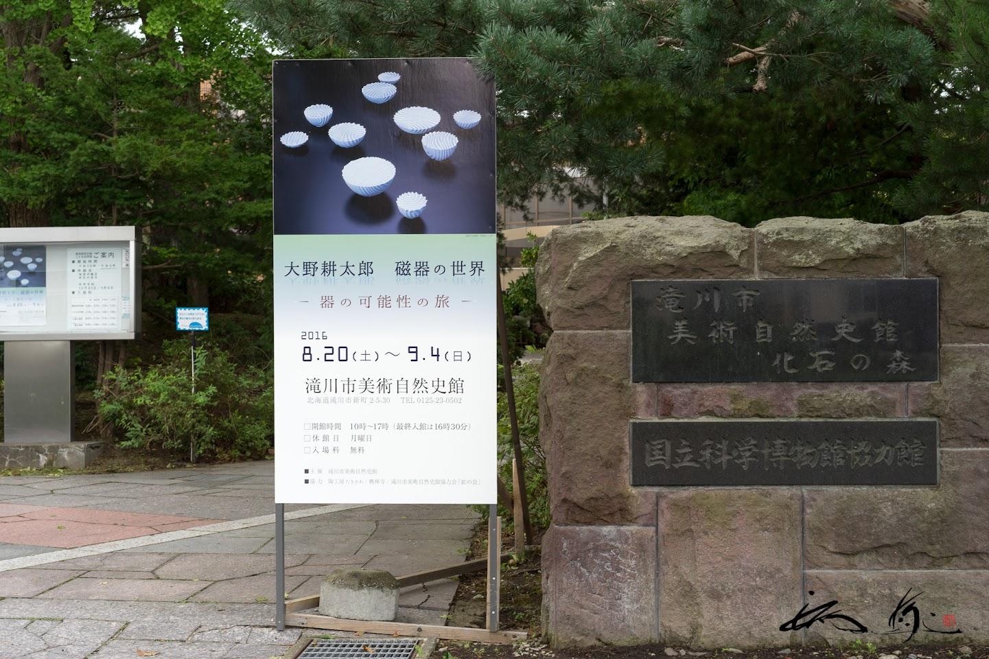 大野耕太郎個展 「磁器の世界〜器の可能性の旅〜」