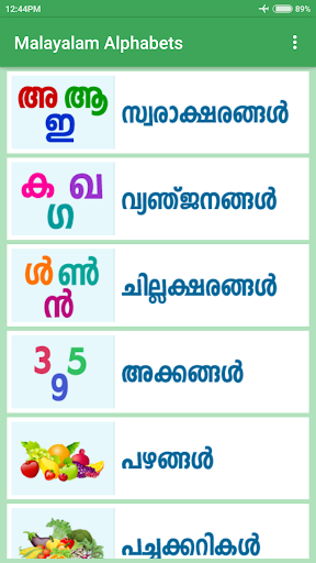Malayalam Alphabets by Times Hunt (Google Play, United