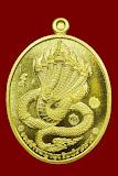 เหรียญองค์ท้าวพญามุจลินท์นาคราช รุ่น 1 เนื้อทองคำ96.5% น้ำหน ัก19.56กรัม วัดถ้ำวังผาพญานาคราช อ.โขงเจียม จ.อุบลราชธานี พ. ศ.2560 หมายเลข 53 ตอกโค๊ต สภาพสวยไม่ผ่านการใช้