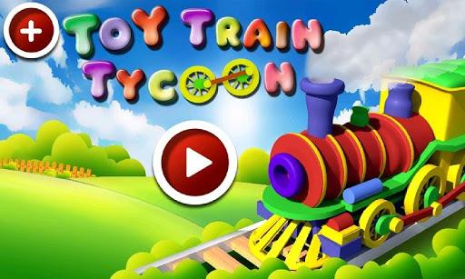 玩具火車大亨