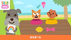 サゴミニ 子犬ようちえんのおすすめ画像4