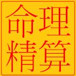 命理精算 Icon
