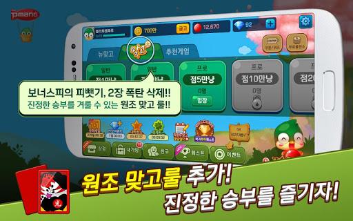 Pmang New Matgo : No1 Gostop screenshot 03