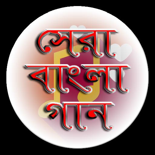 জনপ্রিয় বাংলা গানের  লিরিক্স