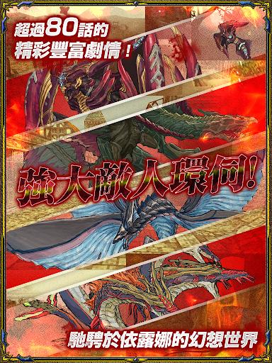 RPG u4f9du9732u5a1cu6230u7d00ONLINE -MMORPG- 2.0.4 screenshots 10