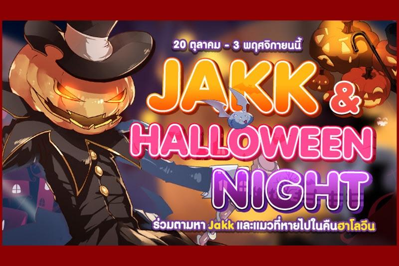 [RO EXE] จัดกิจกรรมตามหา Jakk และแมวที่หายไปในคืนฮาโลวีน
