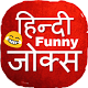 Download Hindi Funny Jocks For PC Windows and Mac