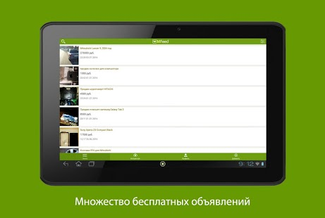 Объявления MFeed- screenshot thumbnail