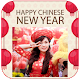 Download 2020 Chinese New Year Photo Frames For PC Windows and Mac