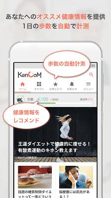 KenCoM[ケンコム] - 健康情報を手軽にチェック! - screenshot