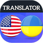 English Ukrainian Translator - Free Translator