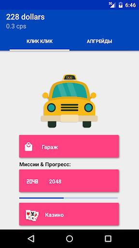 Настоящий Симулятор Таксита