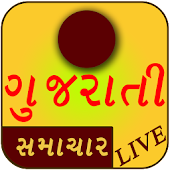 Gujarati Live Breaking