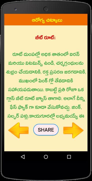 Natural Health Tips In Telugu