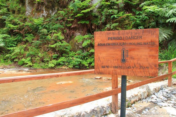 Природные горячие бассейны Сан Мигеля