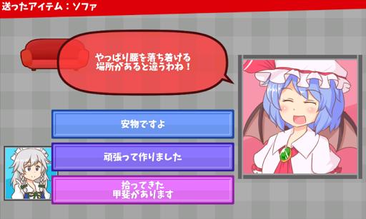 レミリアいじり 仮住まいのお嬢様 【東方】  captures d'écran 2