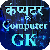 Most Important Computer GK In Hindi कंप्यूटर जीके Android APK Download Free By Bharatiya Apps