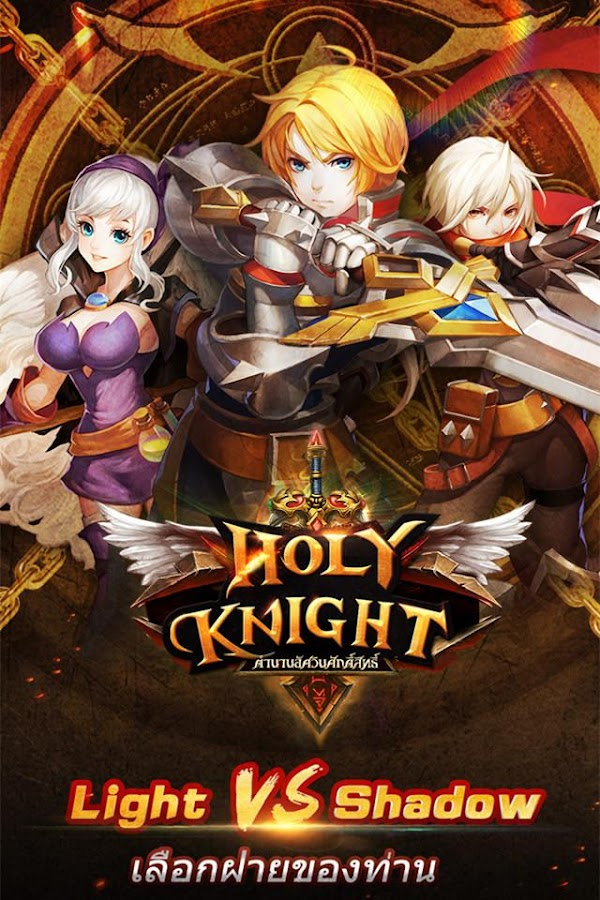 Holy Knight TH - Global PK- screenshot