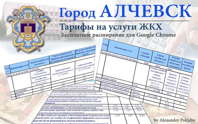 Алчевск: Тарифы на услуги ЖКХ