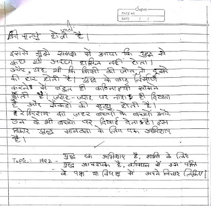Reflection Paper Example Essays  English Essay My Best Friend also Argument Essay Thesis Short Essay On Bagicha In Hindi Argumentative Essay Thesis