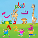 ABC Arabic for kids - لمسه براعم ,الحروف والارقام! icon