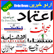 Urdu News India - All Urdu Newspapers