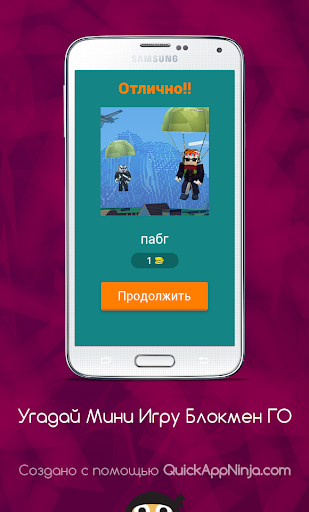 Угадай мини игру Блокмен ГО APK MOD – Pièces de Monnaie Illimitées (Astuce) screenshots hack proof 2
