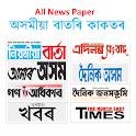 Assamese Khabar Mela অসমীয়া খবৰ মেলা  – NewsPaper icon