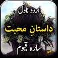Dastan e Mohabbat by Sara Qayyum - Offline icon