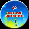 40 ДУОИ ЗАРУРӢ icon