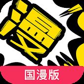 Tải 漫畵人国漫版 APK