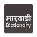Marwadi Dictionary FREE v 1.0