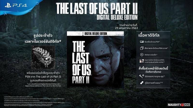 The Last of Us Part II รายละเอียด limited Edition