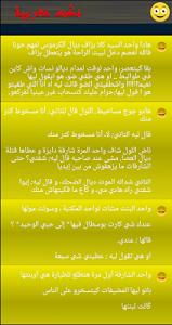 نكت مغربية 2016 كاملة screenshot 1