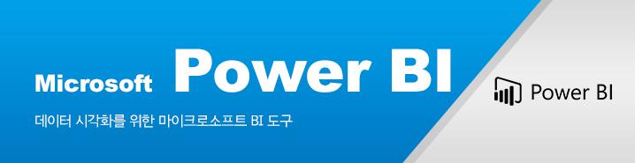 Power BI 로고