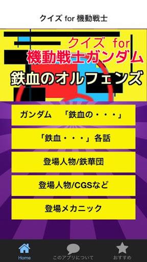 クイズ for 機動戦士ガンダム鉄血のオルフェンズ無料アプリ
