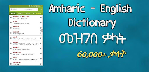Amharic Dictionary - Translate Ethiopia - Apps on Google Play