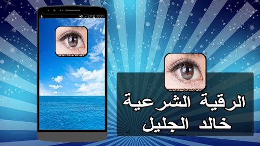 الرقية الشرعية خالد الجليل