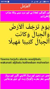 Surah Muzammil In Arabic With Urdu Translation for PC-Windows 7,8,10 and Mac apk screenshot 7