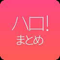 ハロプロまとめ「ハロ! まとめ」 for ハロープロジェクト icon