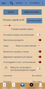 俄語和英語聖經