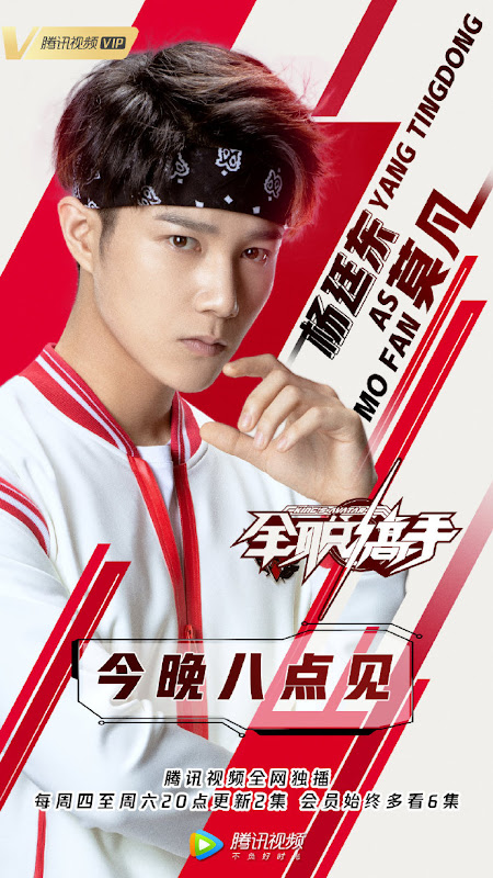 The King's Avatar China Web Drama