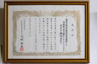 北海道開発局優良工事等表彰(部長表彰)