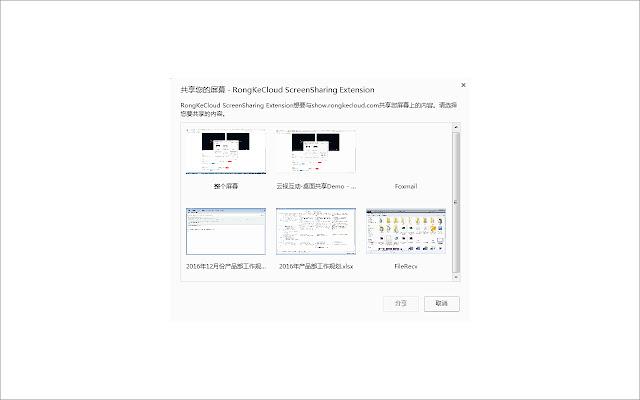 RongKeCloud ScreenSharing Extension